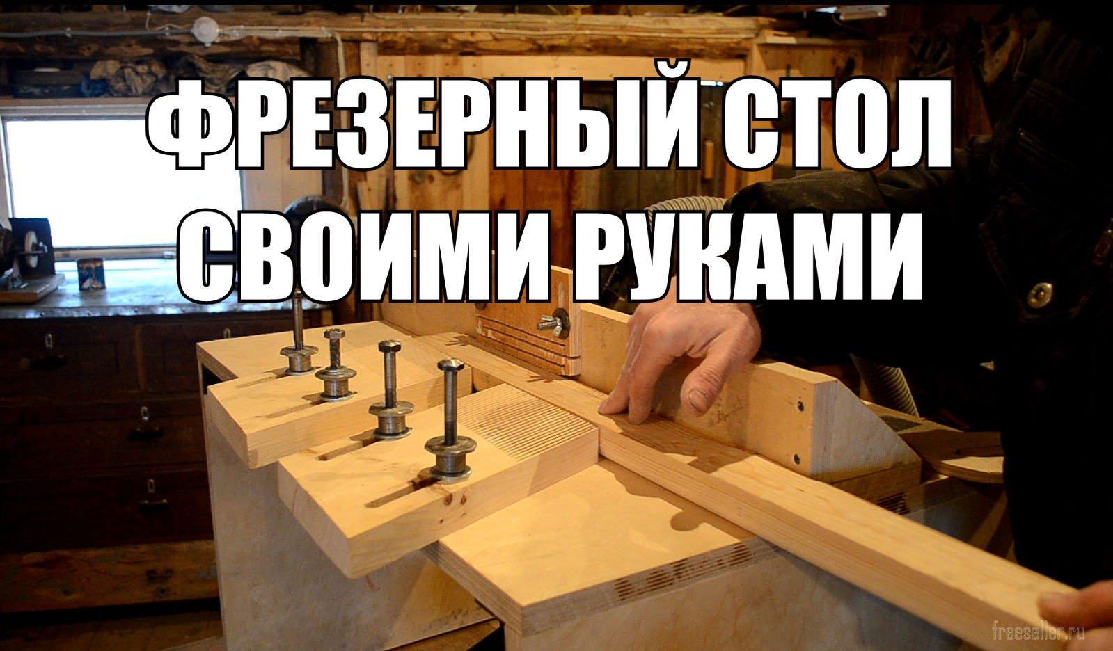 Фрезерный стол для ручного фрезера своими руками с чертежом