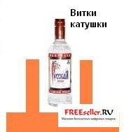 Прибор для увеличения крепости спиртных напитков
