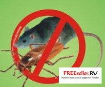 Рецепты борьбы с вредными насекомыми и грызунами