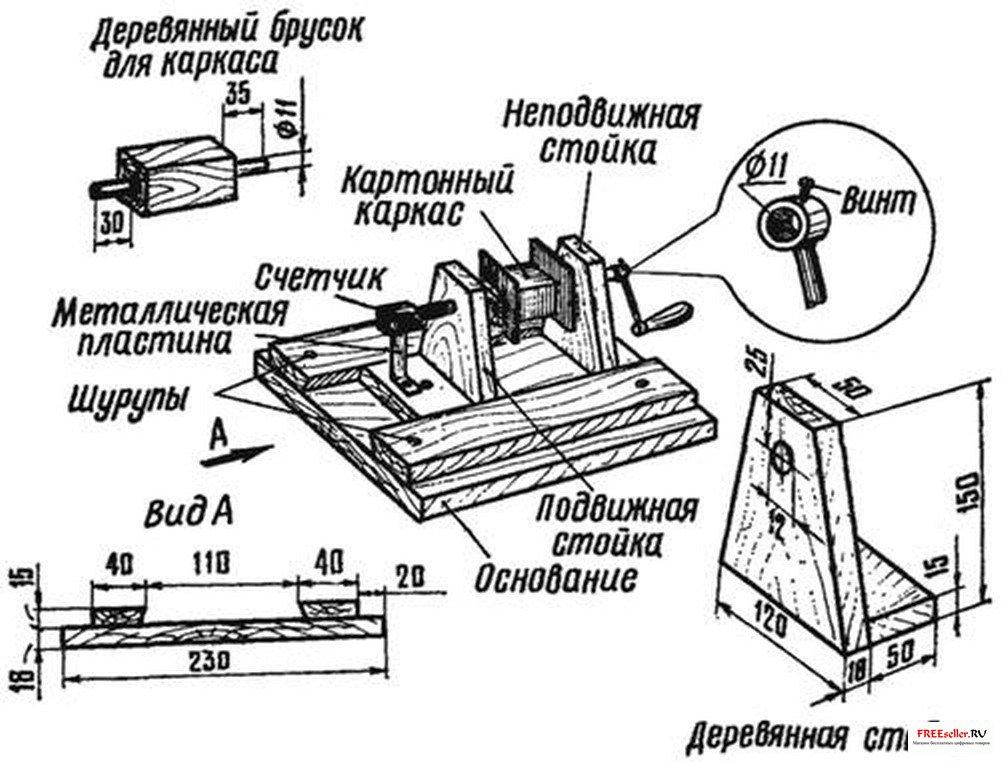 Самодельные станки для намотки катушек