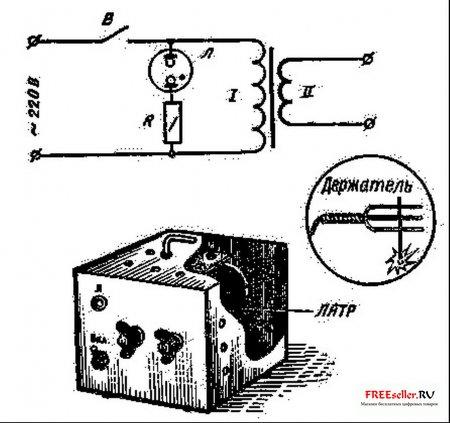 Портативный дуговой сварочный аппарат своими руками