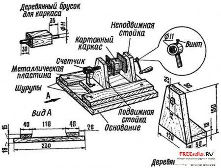 Намтоточный станок с пирспособление для намотки трансформаторов