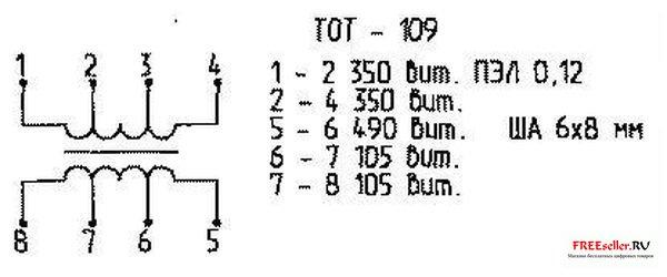 Рис. 4 Схема и данные