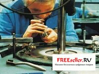 Технология изготовления и ремонта ювелирных изделий