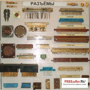 Фото радиодеталей. Разъемы из которых можно получить золото
