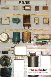 Фото радиодеталей. Реле из которых можно получить золото.