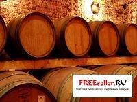 Домашний вино завод