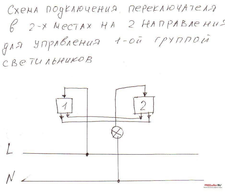 Рис.1. Схема подключения проходного переключателя в 2-х местах на 2 направления для управления 1-ой группой...