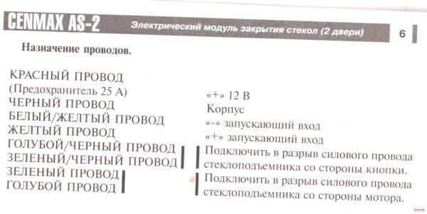 Схема подключения доводчика стекол 704