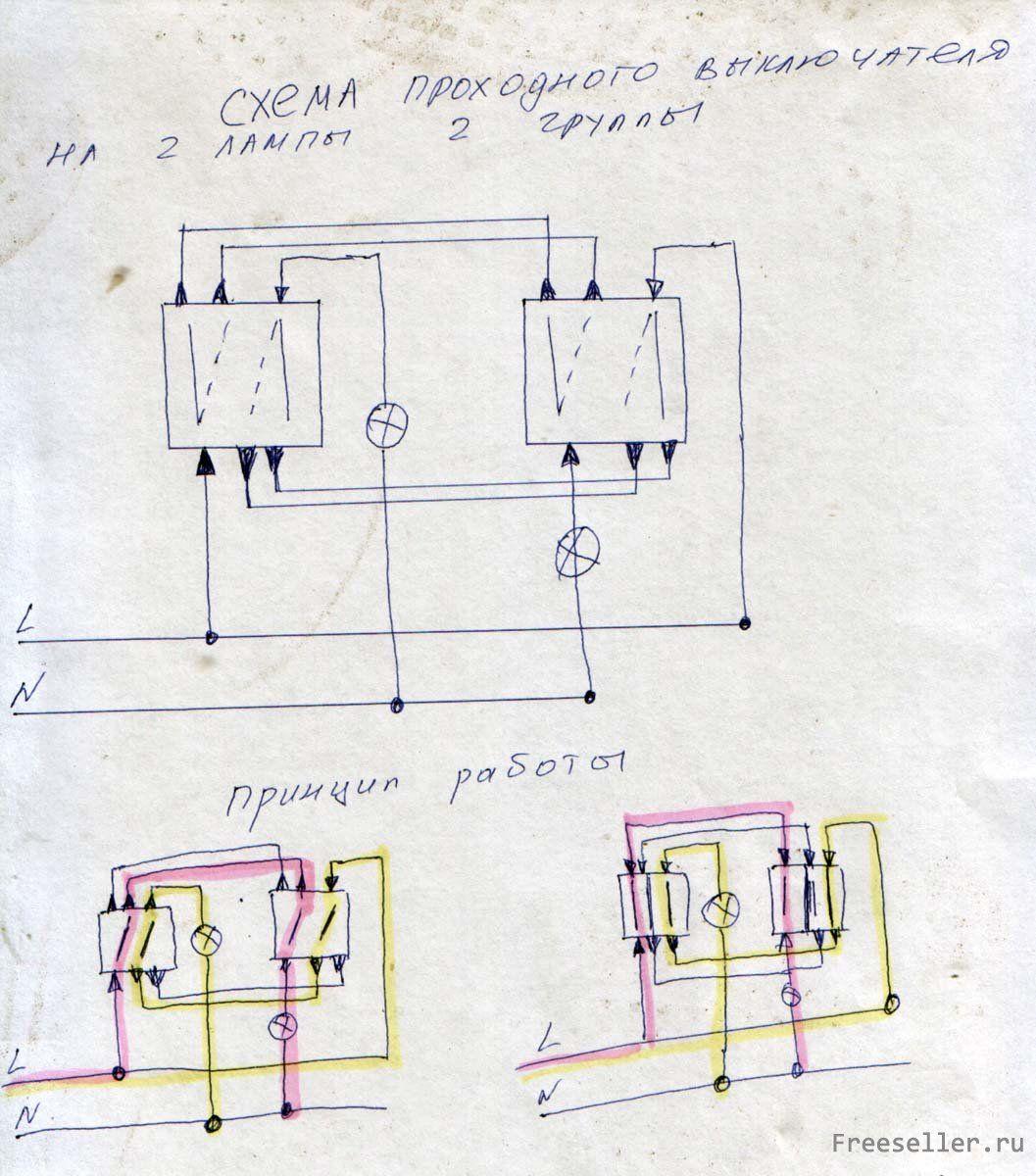 Схема проходного выключателя с двух мест фото