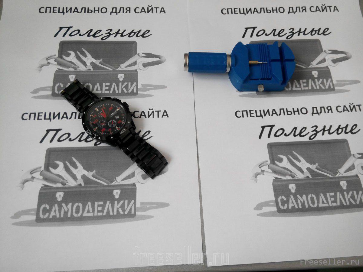 Укоротить наручный браслет