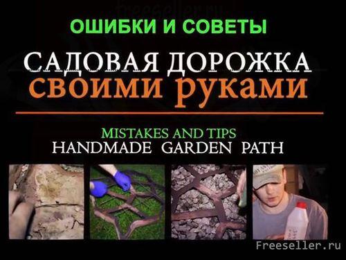 Садовая дорожка своими руками Часть 6 - ошибки и советы