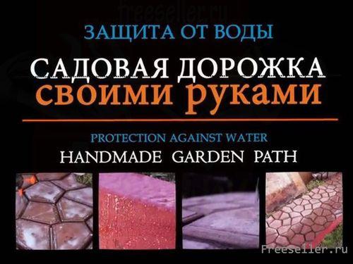 Садовая дорожка своими руками Часть 7 - защита от воды