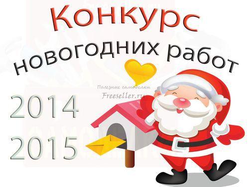 Конкурс новогодней поделки 2015 своими руками