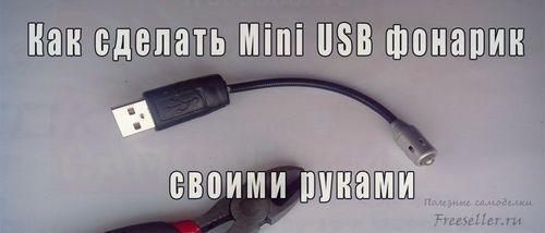 Мини USB фонарик для ноутбука