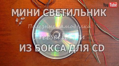 Мини лампа из бокса для CD дисков