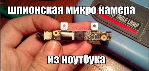 Электронные гаджеты своими руками