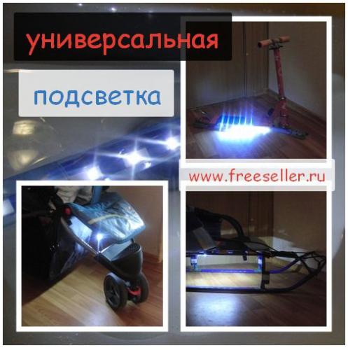 Универсальная подсветка для велосипедов, санок, колясок