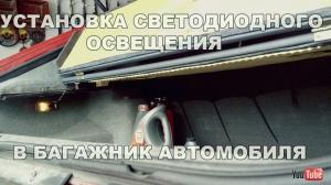 Установка светодиодного освещения в багажнике автомобиля