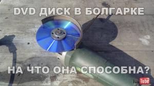 DVD диск в болгарке - на что она способна?