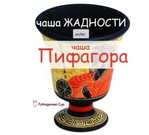 Чаша жадности или чаша Пифагора из пластиковой бутылки