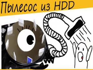 Пылесос из старого HDD (жесткий диск компьютера)