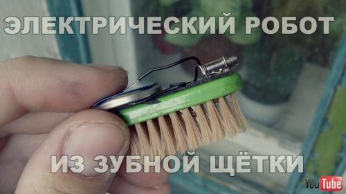 Электрический робот из зубной щётки