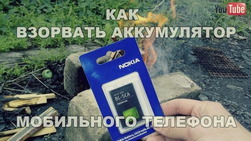 Что будет, если аккумулятор мобильного телефона положить в огонь