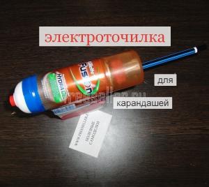 Эл.точилка для карандашей из баллончика от геля для бритья Gillette
