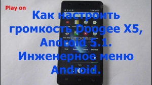 ��� ��������� ��������� ���������� �� Android 5.1.����� ���������� ���� �ndroid. �������� ������� ����������� ���� Android �� ���� ����������� MTK