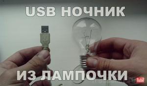 USB ночник из лампочки