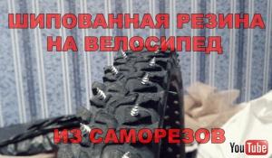 Шипованная резина на велосипед из саморезов