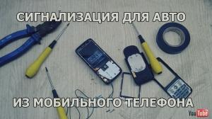 Сигнализация на автомобиль из мобильного телефона