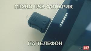 USB фонарик для мобильного телефона