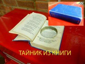 Тайник из книги