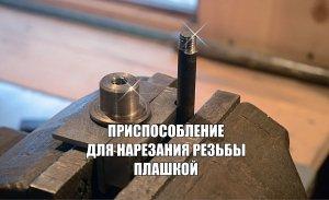 Приспособление для нарезания резьбы плашкой